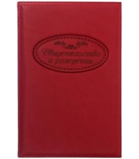 Обложка для свидетельства о рождении 138*210 мм, красная
