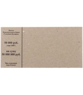 Накладки банковские номинал 50 000 руб. (цена за 1 упаковку — 250 шт.)