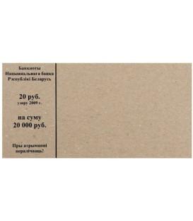 Накладки банковские номинал 20 руб. (в упаковке 250 шт.)