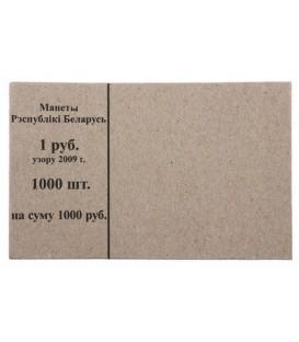 Накладка для полного п/э пакета номинал 1 руб. (цена за 1 упаковку - 250 шт.)