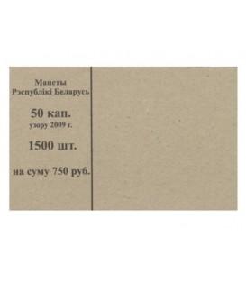 Накладка для полного п/э пакета номинал 50 коп. (цена за 1 упаковку-250 шт.)