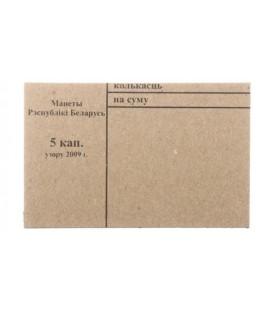 Накладка для неполного п/э пакета номинал 5 коп. (цена за 1 упаковку — 250 шт.)