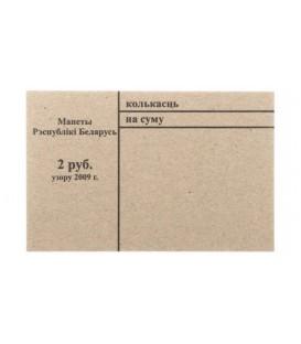 Накладка для неполного п/э пакета номинал 2 руб. (цена за 1 упаковку — 250 шт.)