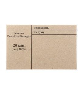 Накладка для неполного п/э пакета номинал 20 коп. (цена за 1 упаковку — 250 шт.)