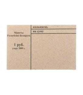 Накладка для неполного п/э пакета номинал 1 руб. (цена за 1 упаковку — 250 шт.)