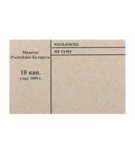 Накладка для неполного п/э пакета номинал 10 коп. (цена за 1 упаковку — 250 шт.)