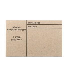 Накладка для неполного п/э пакета номинал 1 коп. (цена за 1 упаковку — 250 шт.)