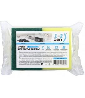 Губки для мытья посуды 1-2-PRO 88*63*42 мм, 2 шт.
