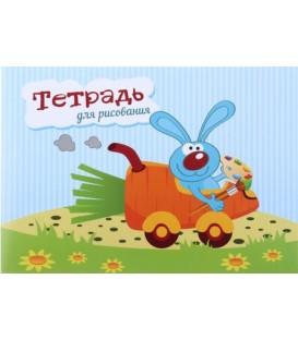 Тетрадь для рисования А4 «Брестская типография» 12 л.