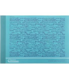 Альбом для рисования А4 «Непутевые заметки» 40 л.