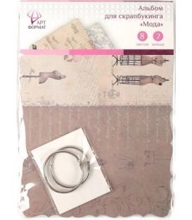 Альбом для скрапбукинга «АРТФормат» «Мода»