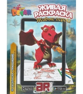 «Живая» раскраска 3D Devar Kids А4, 8 л., «Живые герои»