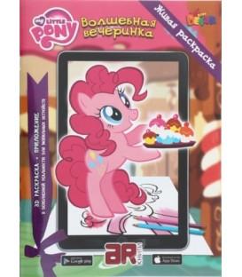 «Живая» раскраска 3D Devar Kids А4, 8 л., «Мой маленький пони: Волшебная вечеринка»