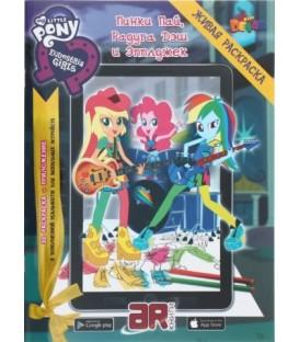 «Живая» раскраска 3D Devar Kids А4, 8 л., «Мой маленький пони. Пинки Пай»
