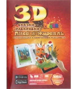 «Живая» раскраска 3D Devar Kids А4, 8 л., «Лиса и журавль»