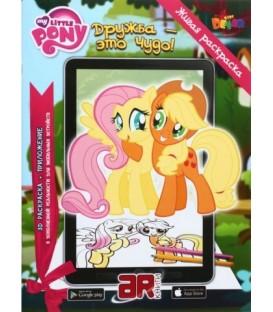 «Живая» раскраска 3D Devar Kids А4, 8 л., «Мой маленький пони: Дружба - это чудо!»