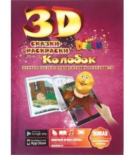 «Живая» раскраска-сказка 3D Devar Kids А4, 8 л., «Колобок»