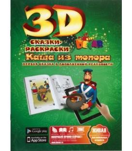 «Живая» раскраска-сказка 3D Devar Kids А4, 8 л., «Каша из топора»