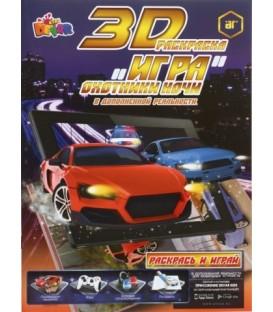 «Живая» раскраска-игра 3D Devar Kids А4, 8 л., «Охотники ночи»