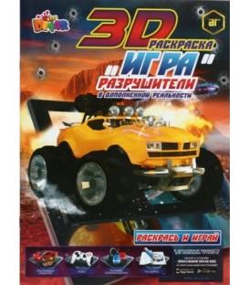 «Живая» раскраска-игра 3D Devar Kids А4, 8 л., «Разрушители»