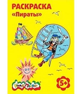 Раскраска «Каляка-Маляка» А4, 4 л., «Пираты», 5+
