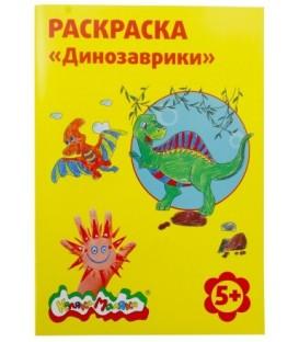 Раскраска «Каляка-Маляка» А4, 4 л., «Динозаврики»