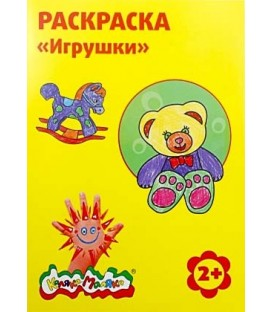 Раскраска «Каляка-Маляка» А4, 4 л., «Игрушки»