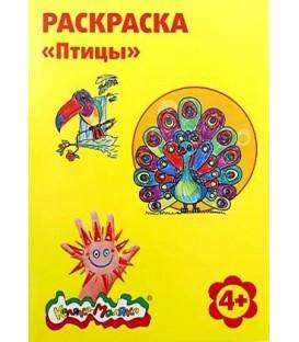 Раскраска «Каляка-Маляка» А4, 4 л., «Птицы»