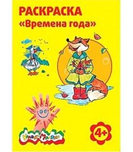 Раскраска «Каляка-Маляка» А4, 4 л., «Времена года»
