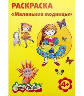Раскраска «Каляка-Маляка» А4, 4 л., «Маленькие модницы»