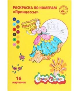 Раскраска по номерам «Каляка-Маляка А4, 8 л., «Принцессы»