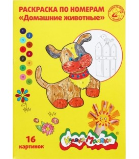 Раскраска по номерам «Каляка-Маляка А4, 8 л., «Домашние животные»