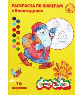 Раскраска по номерам «Каляка-Маляка А4, 8 л., «Новогодняя»