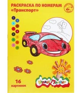 Раскраска по номерам «Каляка-Маляка А4, 8 л., «Транспорт»