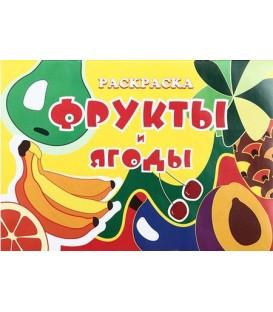 Раскраска «Красная звезда» 200*285 мм, 8 л., «Фрукты и ягоды»
