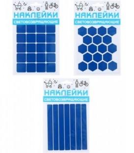 Наклейки светоотражающие 100*85 мм, синие, ассорти