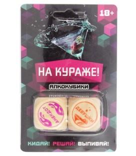 Кубик игральный для взрослых 7,5*11,5 см, «На кураже» (2 кубика)