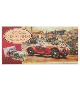 Открытка-конверт поздравительная Fiesta 85*165 мм, «В День Рождения» (ретро-автогонки)