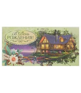 Открытка-конверт поздравительная Fiesta 85*165 мм, «В День Рождения» (дом)