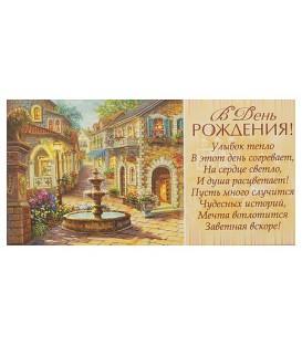 Открытка-конверт поздравительная Fiesta 85*165 мм, «В День Рождения» (фонтан)
