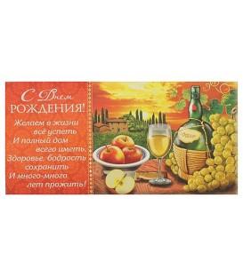Открытка-конверт поздравительная Fiesta 85*165 мм, «С Днем Рождения» (вино, яблоки, виноград)