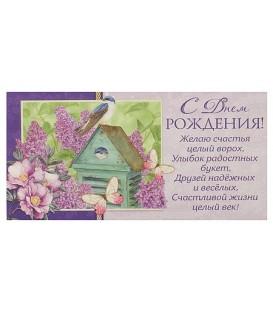 Открытка-конверт поздравительная Fiesta 85*165 мм, «С Днем Рождения» (птичка, цветы, бабочки)