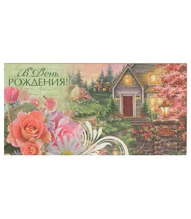 Открытка-конверт поздравительная Fiesta 85*165 мм, «В День Рождения» (дом и цветы)
