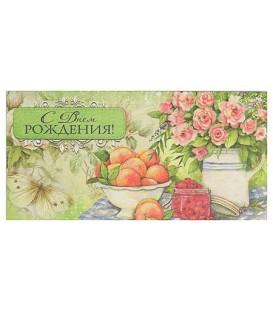 Открытка-конверт поздравительная Fiesta 85*165 мм, «С Днем Рождения» (персики, малина, розы)