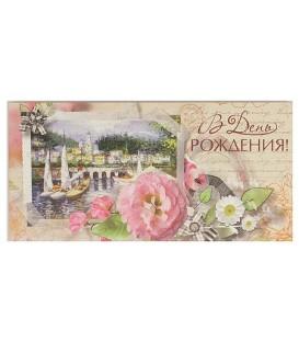 Открытка-конверт поздравительная Fiesta 85*165 мм, «В День Рождения» (цветы и лодки)