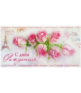 Открытка-конверт поздравительная 86*170 мм, «С днем рождения!»