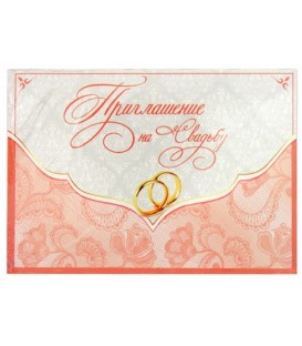 Открытка-приглашение на свадьбу 10,5*15 см, «Персиковое кружево» (цена за 1 упаковку - 10 шт.)