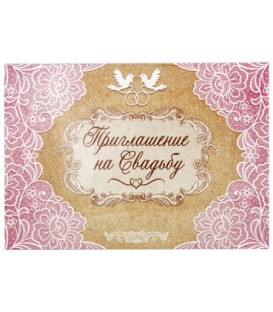Открытка-приглашение на свадьбу 10,5*15 см, «Крафт с розовым кружевом» (цена за 1 упаковку - 10 шт.)