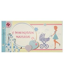 Открытка-конверт поздравительная «Стильная открытка-Эдельвейс» 85*170 мм, «С рождением малыша!»