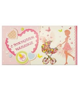 Открытка-конверт поздравительная «Стильная открытка-Эдельвейс» 85*170 мм, «С рождением малышки!»